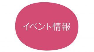 健康応援フェスタ2019 すこやかな心と体のために(名古屋)