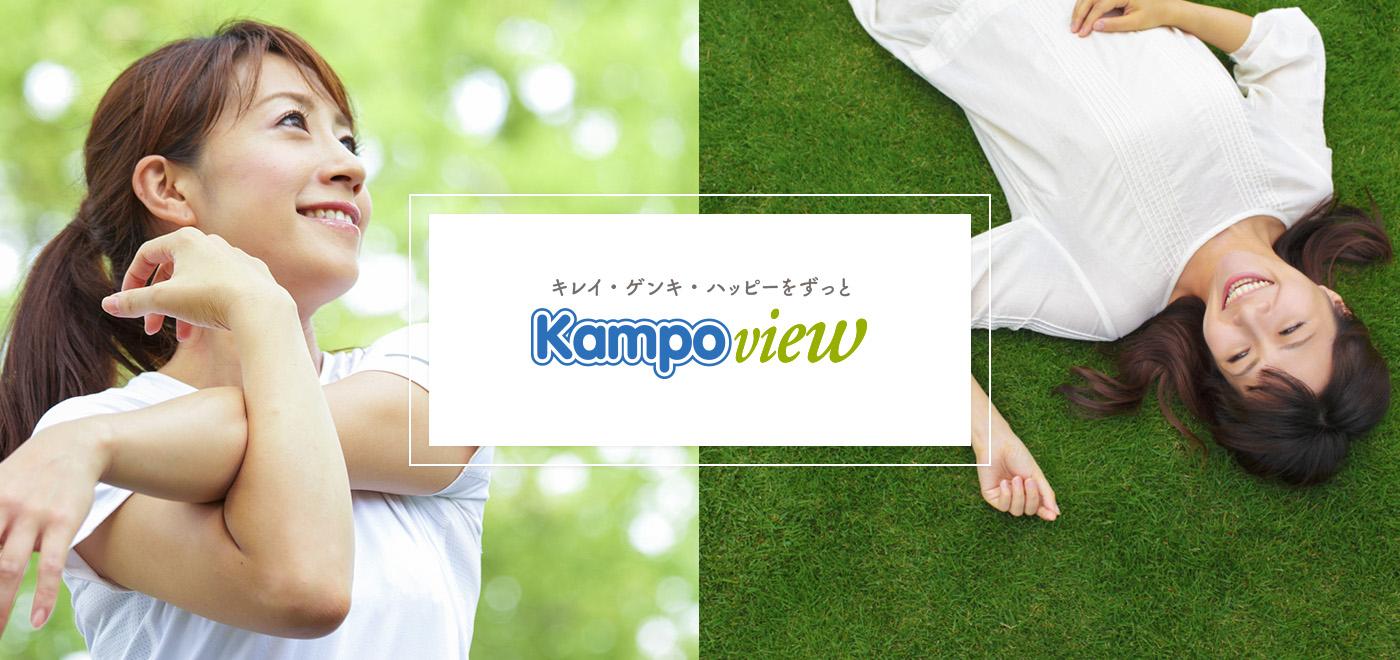 キレイ・ゲンキ・ハッピーをずっと Kampo view