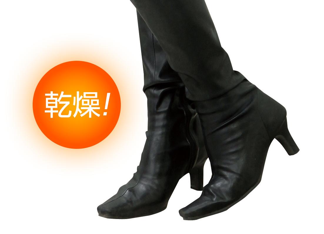 履いた後のブーツはしっかり乾燥させて