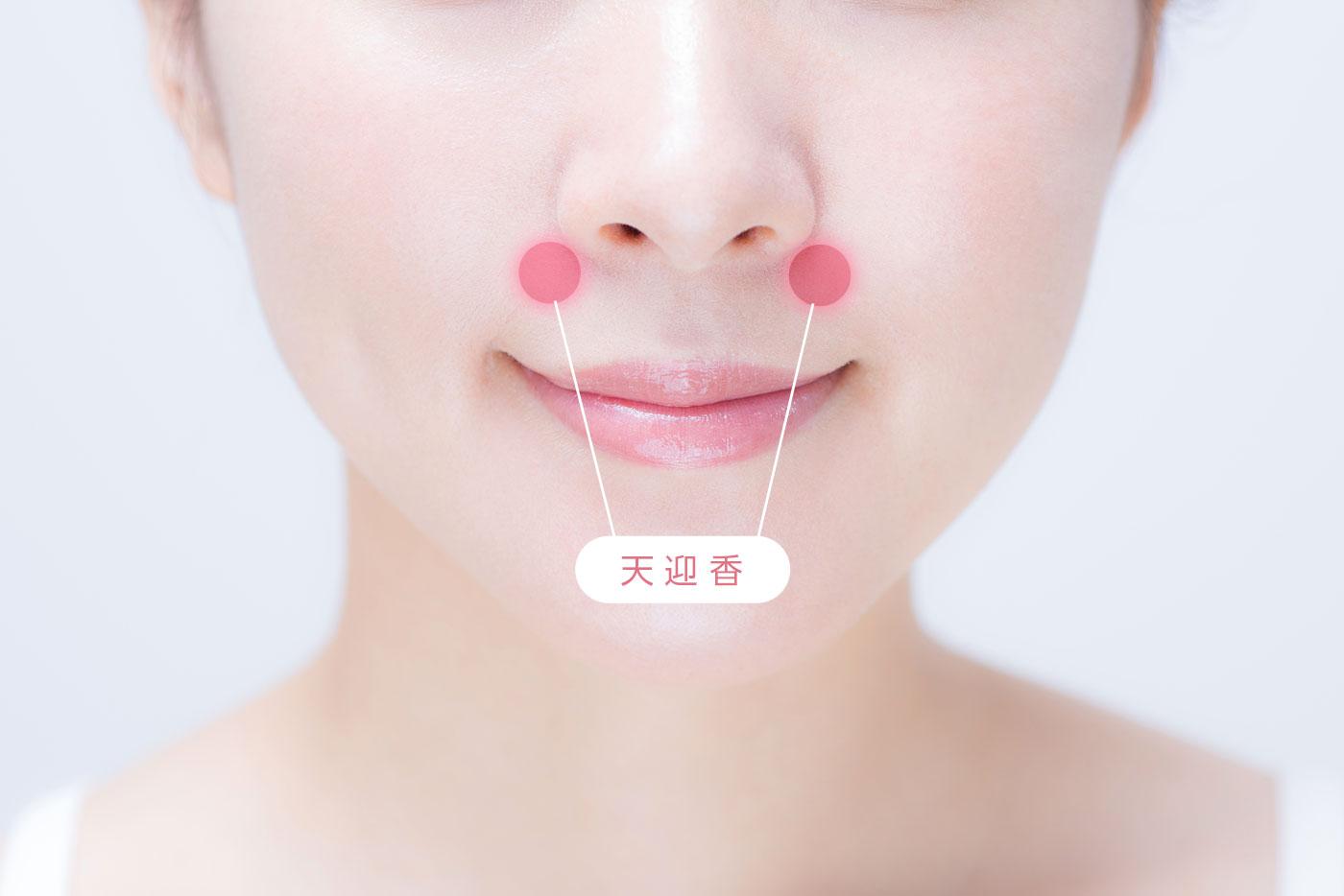 鼻を高くするツボ&マッサージ 天迎香(てんげいこう)