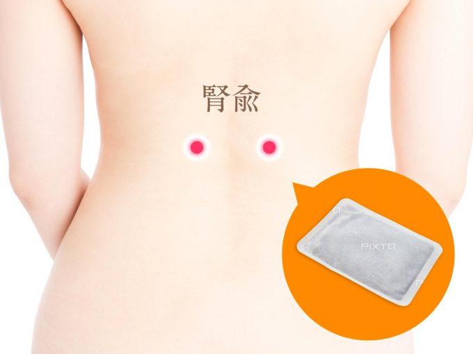 生理痛がつらい時のオススメ対処法:背中を温める