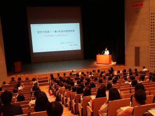 「第20回市民公開漢方セミナー」が開催されました