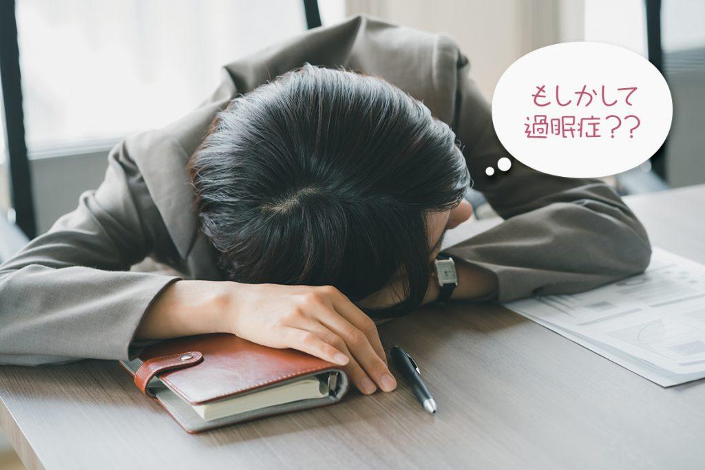 過眠症かもと思ったら専門の医療機関へ